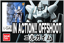 IN ACTION!! OFFSHOOTエルガイム