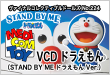 VCD ドラえもん(STAND BY ME ドラえもん Ver.)