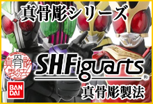 S.H.Figuarts 真骨彫シリーズ