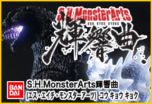 S.H.MonsterArts輝響曲